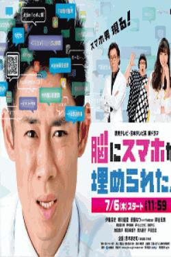 [DVD] 脳にスマホが埋められた!【完全版】(初回生産限定版)