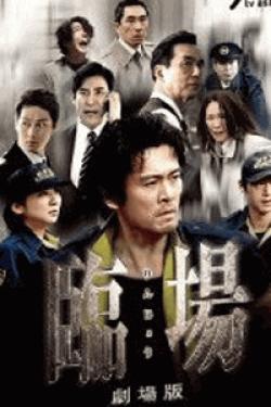 [DVD] 臨場 劇場版