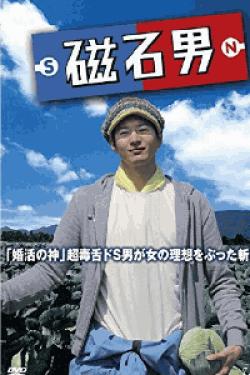 [DVD] 磁石男