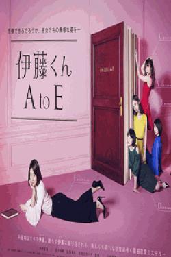 [DVD] 伊藤くん A to E【完全版】(初回生産限定版)