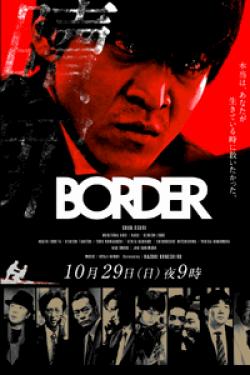 [DVD] BORDER 贖罪