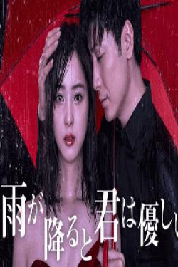 [DVD] 雨が降ると君は優しい【完全版】(初回生産限定版)