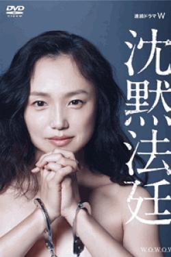 [DVD] 連続ドラマW 沈黙法廷【完全版】(初回生産限定版)
