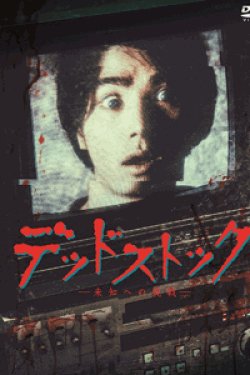[DVD] デッドストック~未知への挑戦~【完全版】(初回生産限定版)