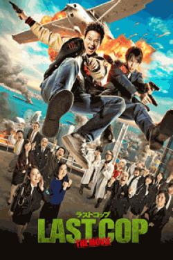 [DVD] ラストコップ THE MOVIE