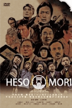 [DVD] HESOMORI ~ヘソモリ~