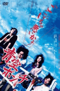 [DVD] 青空ポンチ