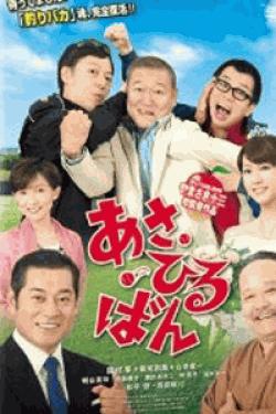 [DVD] あさひるばん