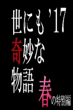 [DVD] 世にも奇妙な物語'17 春-秋の特別編【完全版】(初回生産限定版)