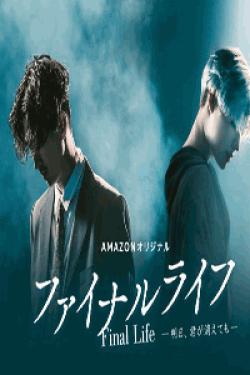 [DVD] ファイナルライフ -明日、君が消えても-【完全版】(初回生産限定版)