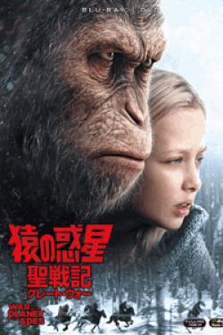 [DVD] 猿の惑星:聖戦記