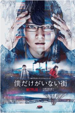 [DVD] 僕だけがいない街【完全版】(初回生産限定版)