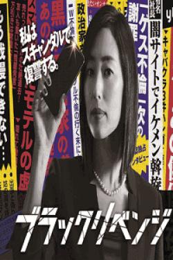 [DVD] ブラックリベンジ【完全版】(初回生産限定版)