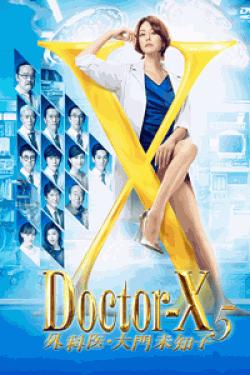 [DVD] ドクターX ~外科医・大門未知子~5【完全版】(初回生産限定版)