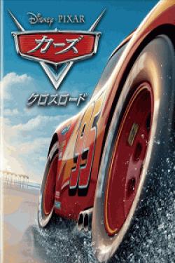 [DVD] カーズ クロスロード