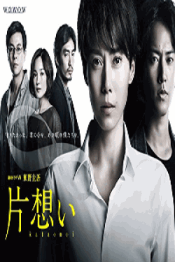 [DVD] 東野圭吾「片想い」【完全版】(初回生産限定版)