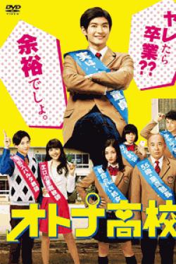 [DVD] オトナ高校【完全版】(初回生産限定版)