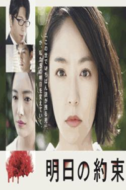[DVD] 明日の約束【完全版】(初回生産限定版)