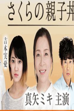 [DVD] さくらの親子丼【完全版】(初回生産限定版)