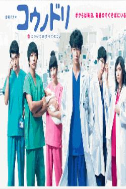 [DVD] コウノドリ SEASON2【完全版】(初回生産限定版)