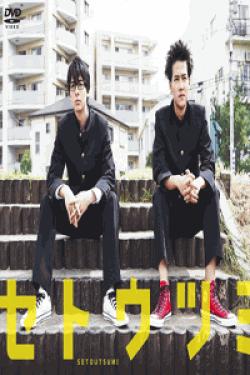 [DVD] ドラマ25 セトウツミ【完全版】(初回生産限定版)