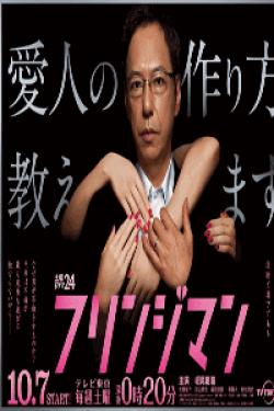 [DVD] フリンジマン~愛人の作り方教え【完全版】(初回生産限定版)