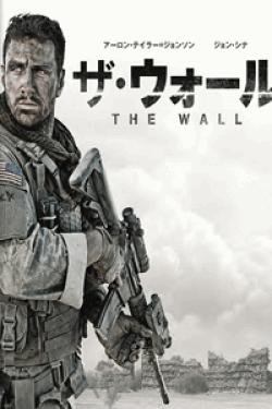 [DVD] ザ・ウォール
