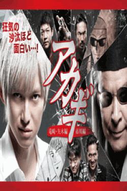 [DVD] アカギ【完全版】(初回生産限定版)