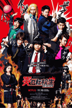 [DVD] 炎の転校生 REBORN【完全版】(初回生産限定版)