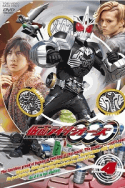 [DVD] 仮面ライダーOOO(オーズ) VOL.4