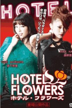 [DVD] HOTEL FLOWERS(ホテル・フラワーズ)
