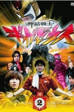 [DVD] 神話戦士ギガゼウス episode-2 受け継がれる遺志「邦画 DVD お笑い・バラエティ」