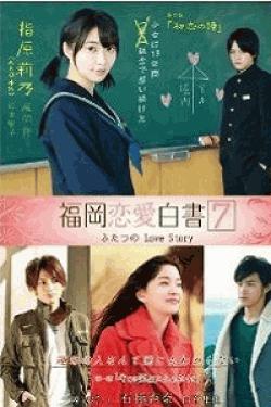 [DVD] 福岡恋愛白書7 ふたつのLove Story