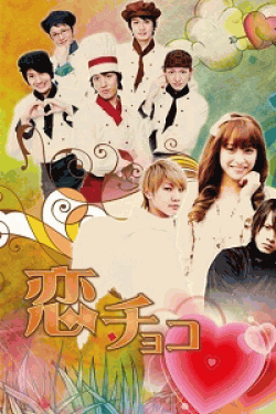 [DVD] 恋チョコ