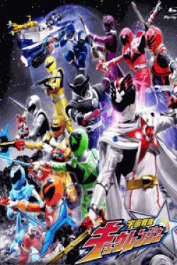 [DVD] 宇宙戦隊キュウレンジャー+劇場版【完全版】(初回生産限定版)