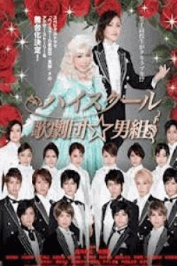 [DVD] ハイスクール歌劇団☆男組