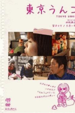 [DVD] 東京うんこ