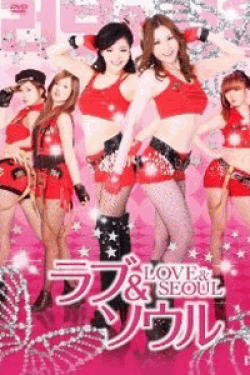 [DVD] ラブ&ソウル LOVE&SEOUL