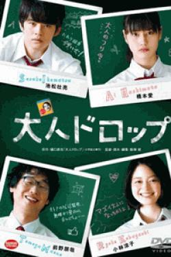 [DVD] 大人ドロップ