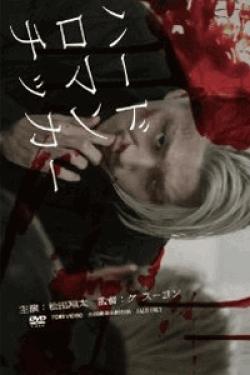 [DVD] ハードロマンチッカー