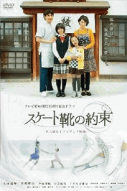 [DVD] スケート靴の約束 ~名古屋女子フィギュア物語~
