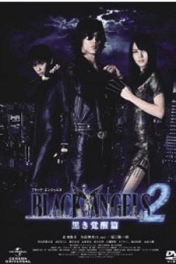 [DVD] ブラック・エンジェルズ2 ~黒き覚醒篇~