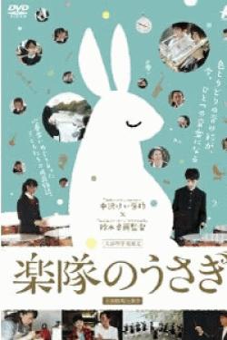 [DVD] 楽隊のうさぎ