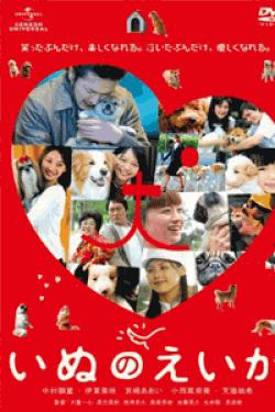 [DVD] 犬とあなたの物語 いぬのえいが