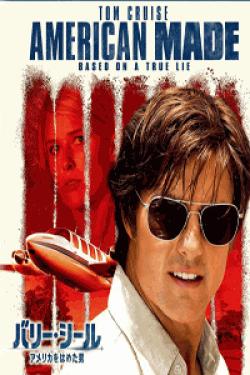 [DVD] バリー・シール アメリカをはめた男