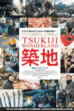[DVD] TSUKIJI WONDERLAND(築地ワンダーランド)