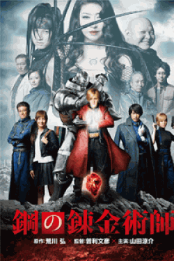 [DVD] 鋼の錬金術師