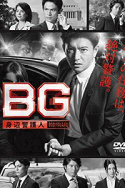 [DVD] BG ~身辺警護人~【完全版】(初回生産限定版)