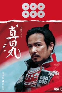 [DVD] 真田丸第参,四集【完全版】(初回生産限定版)