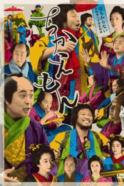 [DVD] ちかえもん【完全版】(初回生産限定版)
